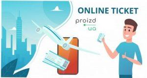 Билет онлайн на самолет