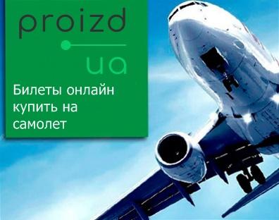 Билеты онлайн купить на самолет